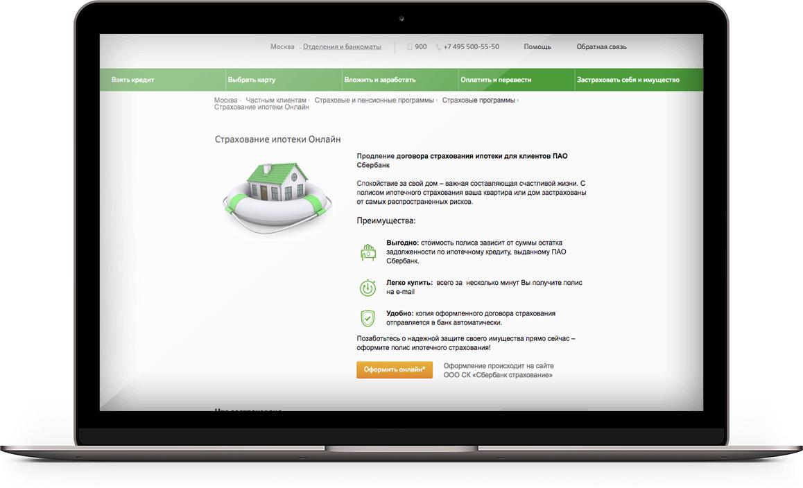 Сбербанк - страхование ипотеки