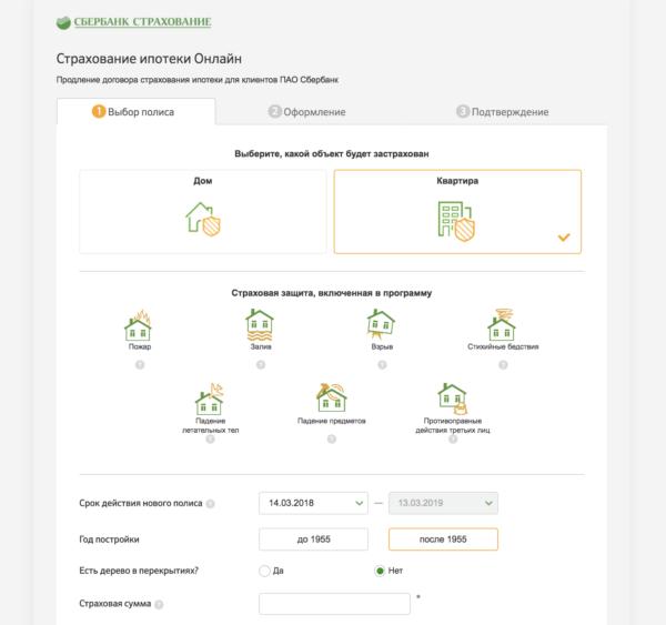 Калькулятор страховки ипотеки на официальном сайте Сбербанка