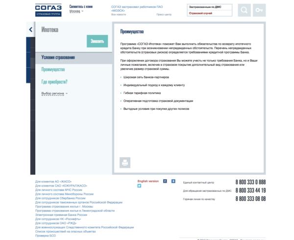 Онлайн-заявка на страхование ипотеки на официальном сайте СОГАЗ