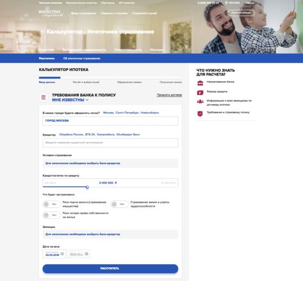 Онлайн калькулятор страхования ипотеки на официальном сайте Ингосстрах