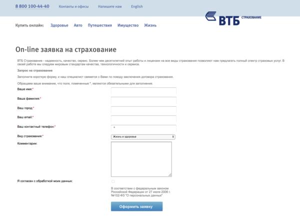 Онлайн-заявка на страхование ипотеки в ВТБ