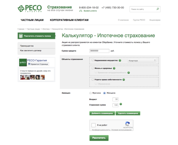 Онлайн-калькулятор расчета стоимости страховки ипотеки на официальном сайте РЕСО www.reso.ru/Retail/Ipoteka/